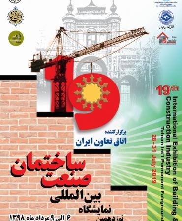 حضور شرکت ماناساز در نوزدهمین دوره نمایشگاه بین المللی صنعت ساختمان تهران