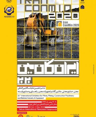 حضور شرکت ماناساز در شانزدهمین نمایشگاه بین المللی معدن ، صنایع معدنی ،ماشین آلات و تجهیزات معدن ، راهسازی و صنایع وابسته